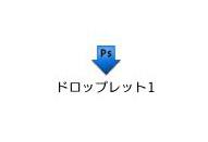 バッチ・ドロップレット・イメージプロセッサ