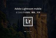 第34回 Lightroom mobileを使いこなす その1