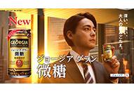 「ジョージア グラン 微糖」 - グラフィック広告から動くデジタル広告を作る