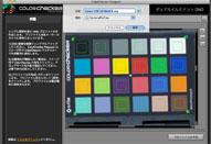 第4回 プロデジカラーC-500とカラーチャートを使ってカメラの色再現をコントロールする