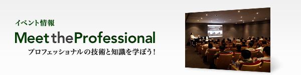 イベント情報:Meet the Professional -プロフェッショナルの技術と知識を学ぼう!-