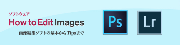ソフトウェア:How to Edit Images -画像編集ソフトの基本からTipsまで-