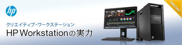 HP Workstation の実力