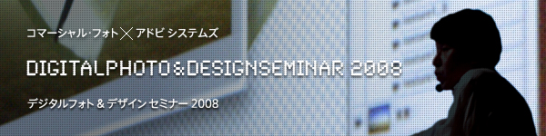 デジタルフォト&デザインセミナー2008