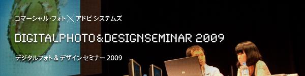 デジタルフォト&デザインセミナー2009
