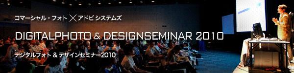 デジタルフォト&デザインセミナー2010