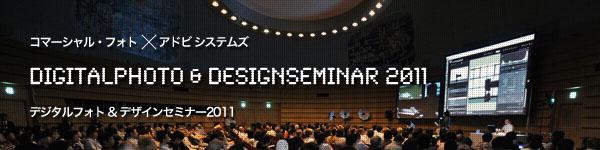 デジタルフォト&デザインセミナー2011