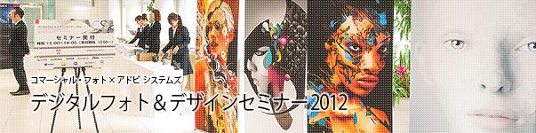 デジタルフォト&デザインセミナー2012