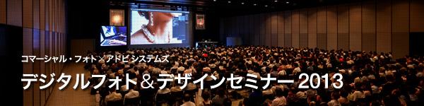 デジタルフォト&デザインセミナー2013