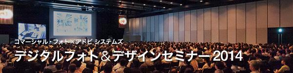 デジタルフォト&デザインセミナー2014