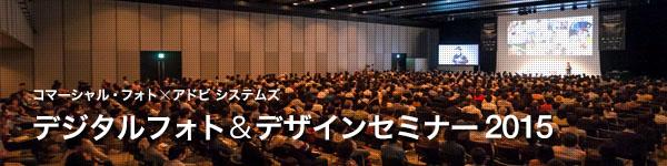 デジタルフォト&デザインセミナー2015