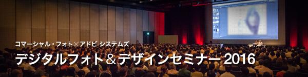 デジタルフォト&デザインセミナー2016