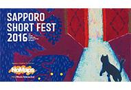 企業が作った話題のネット動画「ブランデッド・フィルム」が札幌国際短編映画祭で特別上映