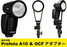 【解析特集】Profoto A10 & OCFアダプター